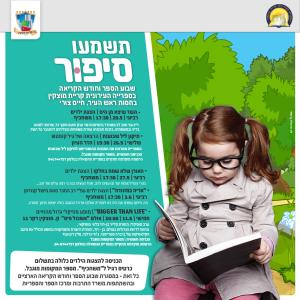 בין פעילויות הספרייה בקרית מוצקין: אירוח אמנים והצגות ילדים